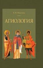 Агиология. Курс лекций. 2-е изд, испр. и перераб