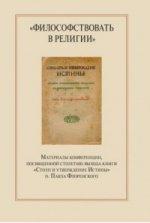 «Философствовать в религии»: материалы конференции