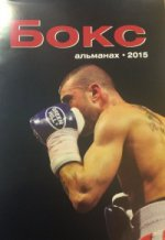Бокс. Альманах - 2015