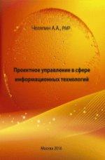 Алексей Челяпин. Проектное управление в сфере информационных технологий 150x228