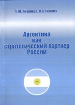 Аргентина как стратегический партнер России