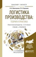 ЛОГИСТИКА ПРОИЗВОДСТВА: ТЕОРИЯ И ПРАКТИКА. Учебник для бакалавров