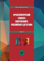 Фразеологический словарь современного российского детектива. В 2 томах. Том 2