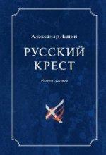 Русский крест.Т.1.Роман-эпопея (в 2-х тт.)