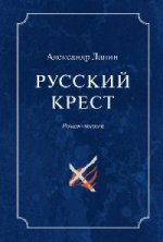 Русский крест.Т.2.Роман-эпопея (в 2-х тт.)