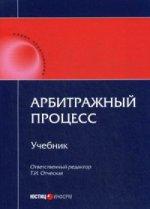 Арбитражный процесс: Учебник