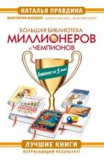 Наталия Борисовна Правдина. Большая Библиотека Миллионеров и Чемпионов. 5книг