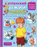 Эдуард Николаевич Успенский. Рыжий, рыжий, конопатый