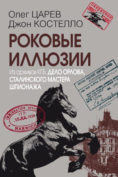 Роковые иллюзии: Из архивов КГБ: дело Орлова, сталинского мастера шпионажа