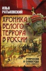 Хроника белого террора в России. Репрессии и самосуд (1917–1920 гг.)