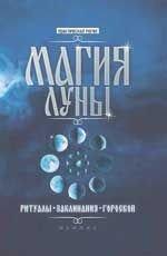 Магия Луны: ритуалы, заклинания,гороскоп