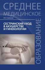 Сестринский уход в акушер.и гинекологии: учеб.пос