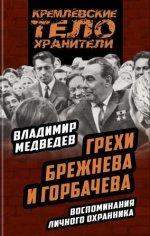 Грехи Брежнева и Горбачева. Воспоминания личного охранника