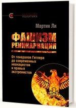 Линн Мартин. Фашизм: реинкарнация. От генералов Гитлера до современных неонацистов и правых экстремистов