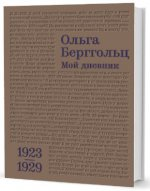 Мой дневник. Том 1 (1923-1929)