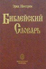 Библейский словарь.Нюстрем