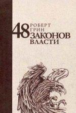 Роберт Грин. 48 законов власти (Стратегия лидера)
