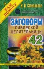 Заговоры сибирской целительницы  Вып. 42 (пер)