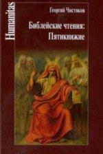 Библейские чтения: Пятикнижие