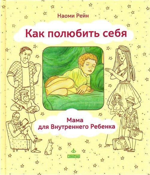 Как полюбить себя, или Мама для Внутреннего Ребенка