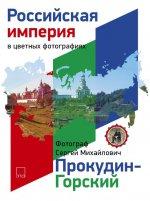 Российская Империя в цветных фотографиях. Фотограф Сергей Михайлович Прокудин-Горский