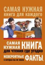 Кремер Любовь Владимировна. Самая нужная книга для чтения где угодно. Невероятные факты, о которых вы не знали 150x218