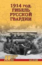 1914 год. Гибель русской гвардии