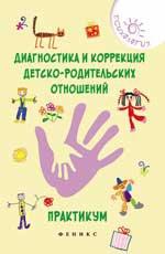 Диагностика и коррекция детско-родительских отнош