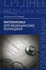 Математика для медицинских колледжей дп