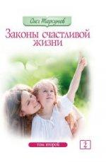 Законы счастливой жизни. Том 2. 3-е изд