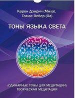 ОДИНАРНЫЕ ТОНЫ ЯЗЫКА СВЕТА Творческая медитация (Комплект цветных карточек)
