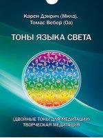 ДВОЙНЫЕ ТОНЫ ЯЗЫКА СВЕТА Творческая медитация. (Комплект цветных карточек)