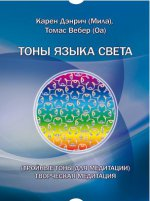 ТРОЙНЫЕ ТОНЫ ЯЗЫКА СВЕТА Творческая медитация. (Комплект цветных карточек)