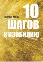 10 Шагов к изобилию