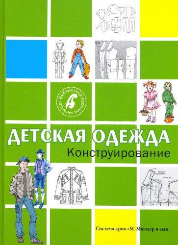 Детская одежда. Конструирование