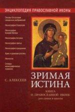 Зримая истина Книга о православной иконе для семьи