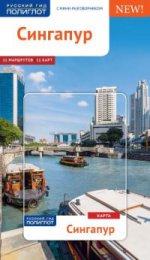 Сингапур с картой (RG14202)