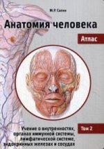 Анатомия человека.Атлас.Т.II.Учение о внутренност