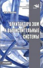 Архитектура ЭВМ и вычислительные системы.: Учебник. В.В. Степина. - (Среднее профессиональное образование)