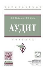 Аудит. Учебник. Гриф МО РФ