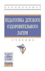 Педагогика детского оздоровительного лагеря. Учебник. Гриф МО РФ