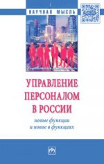 Управление персоналом в России: новые функции и новое в функциях