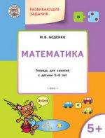 Математика 5+ ФГОС
