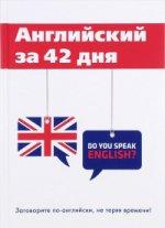 Английский за 42 дня