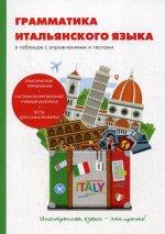 Грамматика итальянского языка в таблицах с упражнениями и тестами