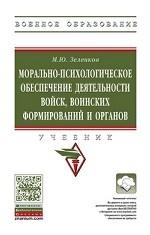 Морально-психологическое обеспечение деятельности войск, воинских формирований и органов: Учебник М. Ю. Зеленков
