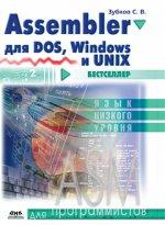 Assembler для DOS, Windows и Unix. 11-е издание