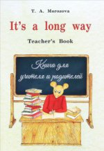 Татьяна Морозова. It s a long way.Книга для учителя и родителей
