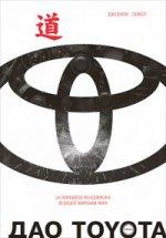 Дао Toyota.14 принципов менеджмента ведущей компании мира