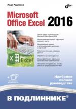 В подлиннике. Microsoft Office Excel 2016